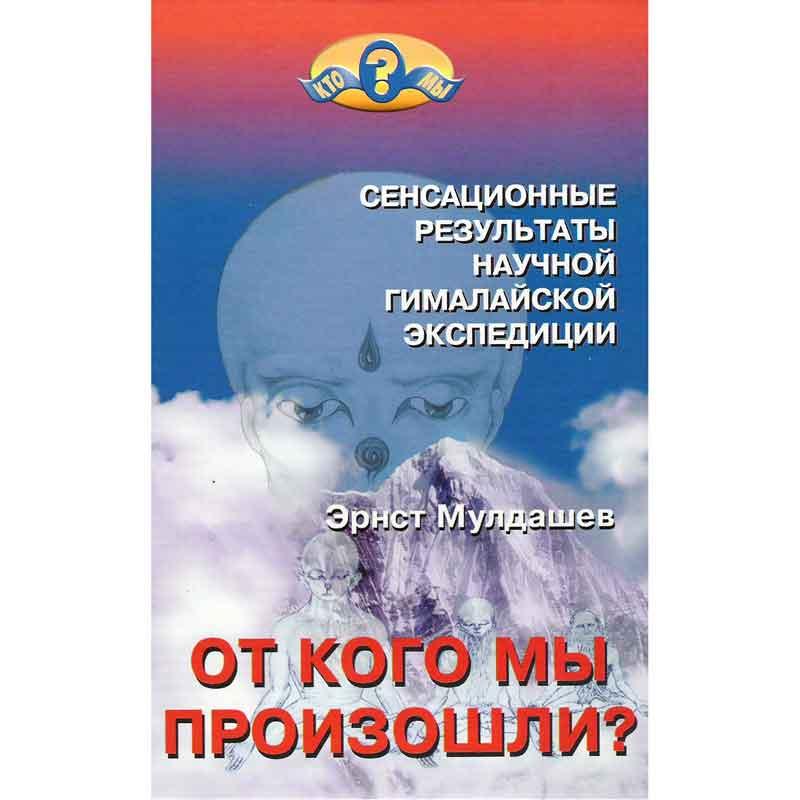 ЭРНЕСТ МУЛДАШЕВА КНИГИ СКАЧАТЬ БЕСПЛАТНО