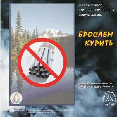 Диск бросить курить