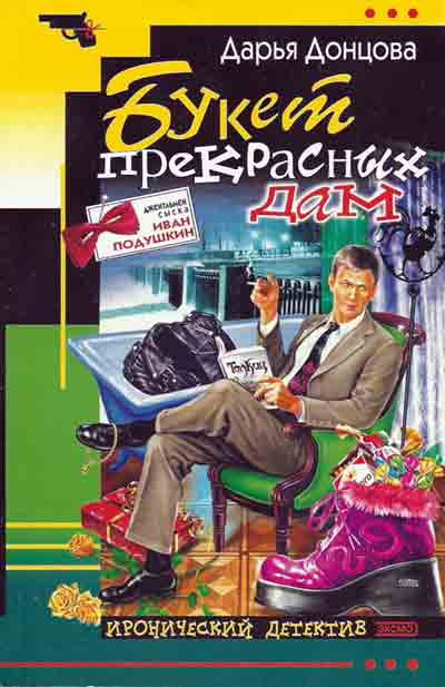 подошла букет прекрасных дам читать он-лайн поездов Кишинев