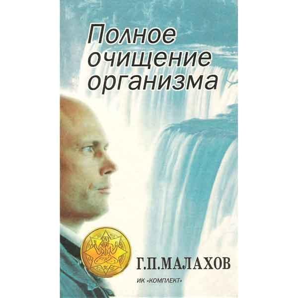 Книга малахова очищение организма