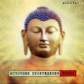 CD Ranga - Источник Пробуждения / Ethno, relax, meditation, trance
