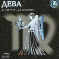 CD Astro Series - ДЕВА 24 августа - 23 сентября / New Age, AstroMusic (Jewel Case)