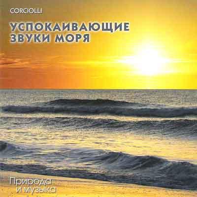 О море море стихи