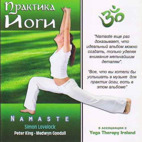 Yoga was originated by asian cultures and has been practiced since ancient times